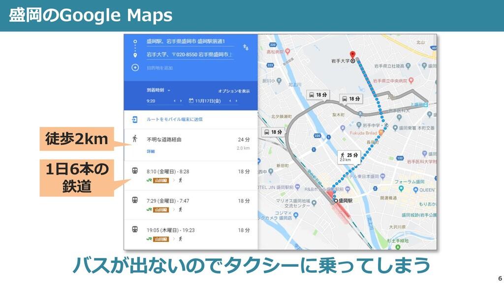 盛岡のGoogle Maps 6 バスが出ないのでタクシーに乗ってしまう 徒歩2km 1日6本...