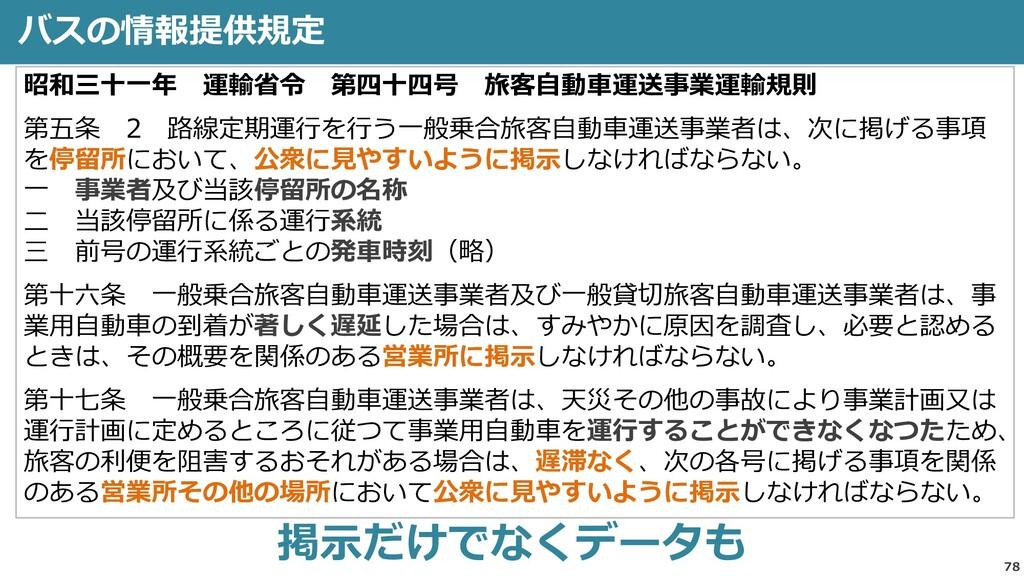 昭和三十一年 運輸省令 第四十四号 旅客自動車運送事業運輸規則 第五条 2 路線定期運行を行う...