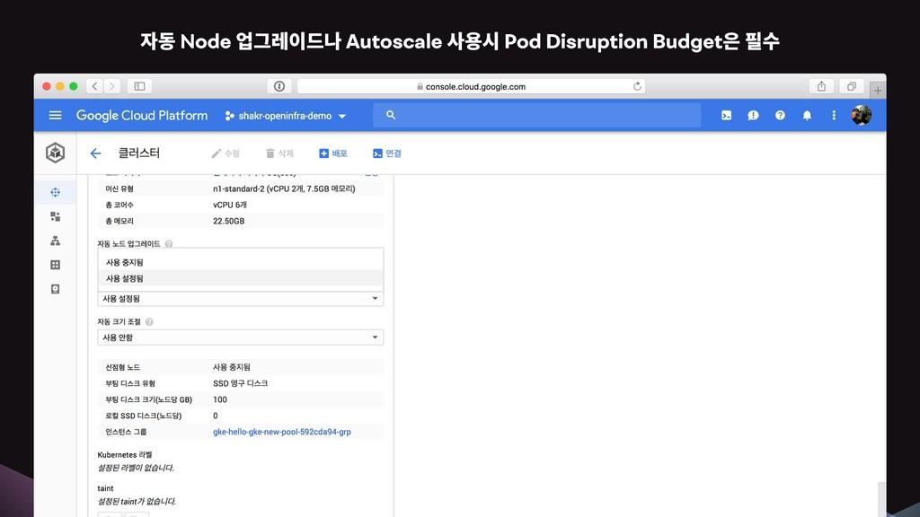 핞솧Node펓믆엖핂슪빦Autoscale 칺푷킪Pod Disruption Bud...