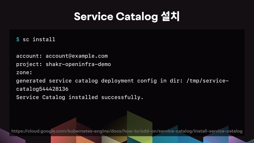 $ sc install account: account@example.com proje...