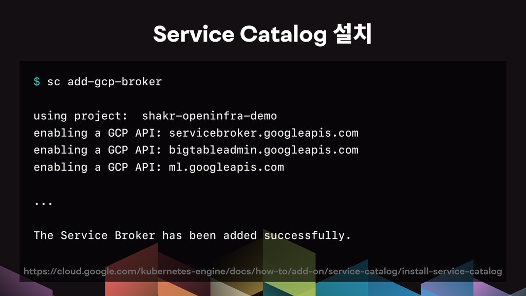 $ sc add-gcp-broker using project: shakr-openin...