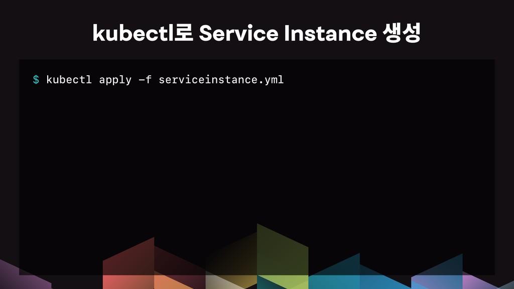$ kubectl apply -f serviceinstance.yml kubectl옪...