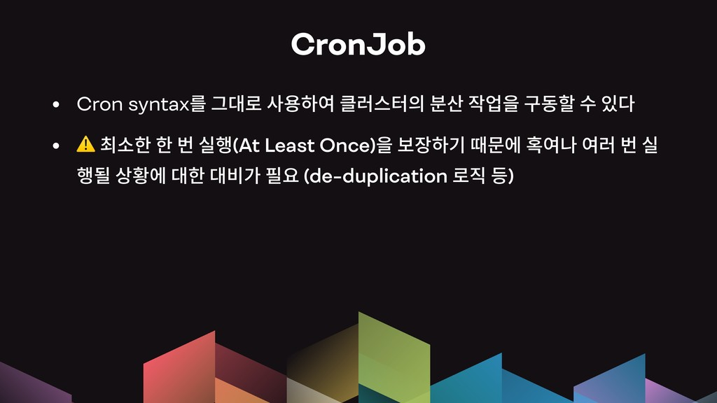 CronJob • Cron syntax읊믆샎옪칺푷펺얺큲픦쭒칾핟펓픒묺솧...
