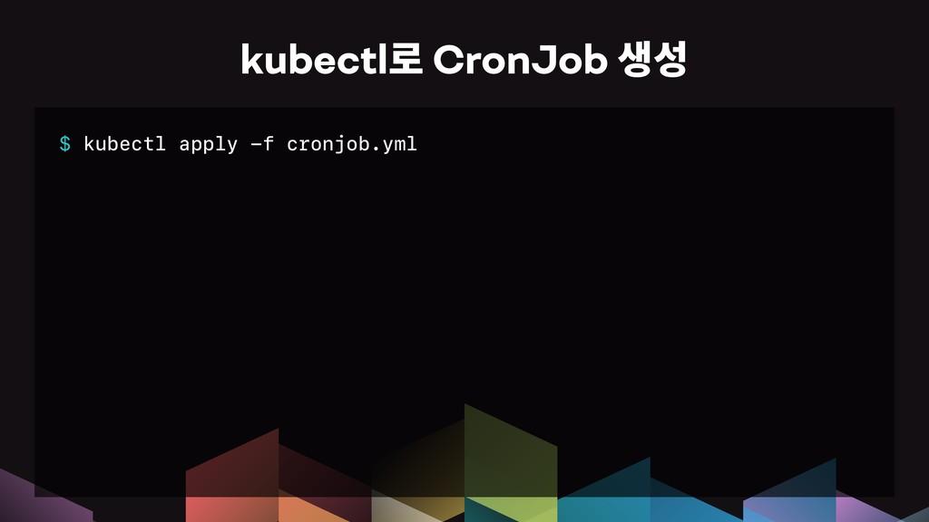 $ kubectl apply -f cronjob.yml kubectl옪CronJob...