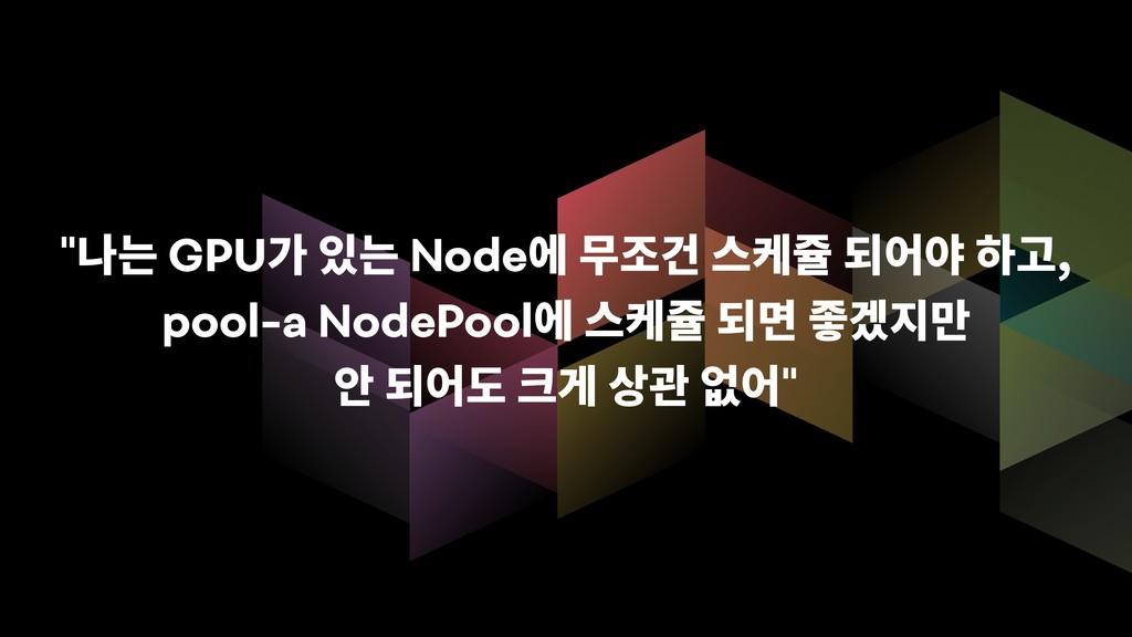 """""""빦쁢GPU많핖쁢Node펞줂혾멂큲흂쇦펂퍊몮 pool-a NodePo..."""