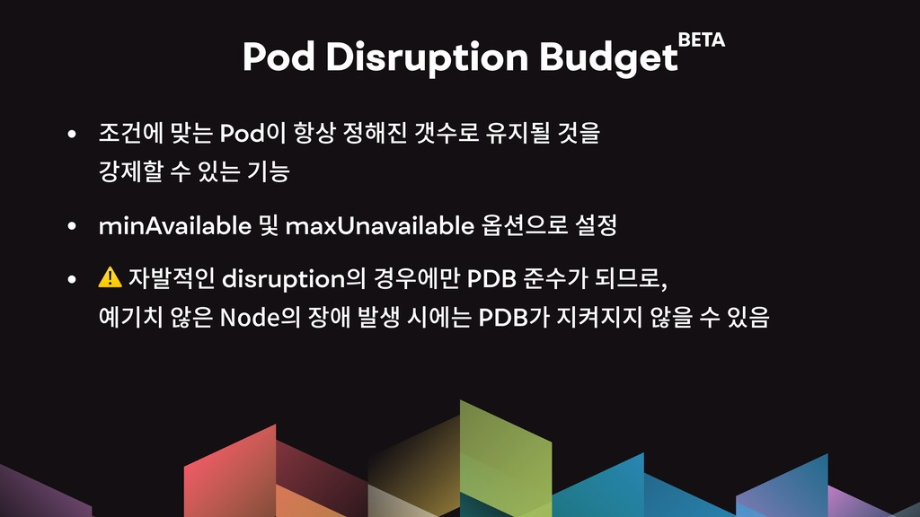 Pod Disruption Budget • 혾멂펞재쁢Pod핂캏헣힒맽쿦옪...