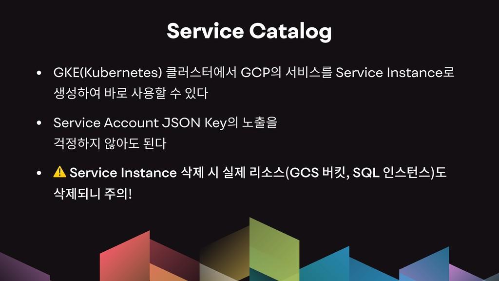 Service Catalog • GKE(Kubernetes) 얺큲펞컪 GCP픦컪찒큲...