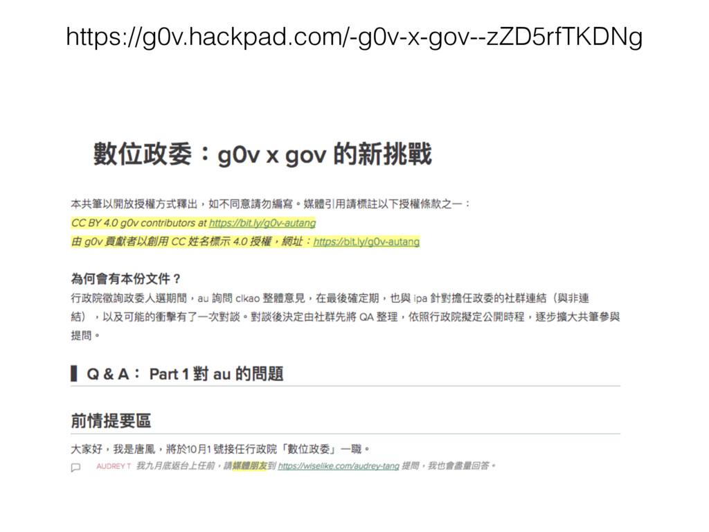 https://g0v.hackpad.com/-g0v-x-gov--zZD5rfTKDNg