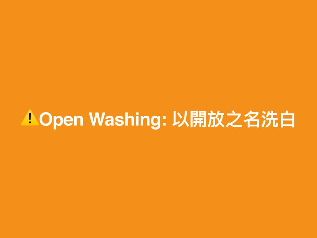 ⚠Open Washing: 犥樄硯ԏݷ။ጮ