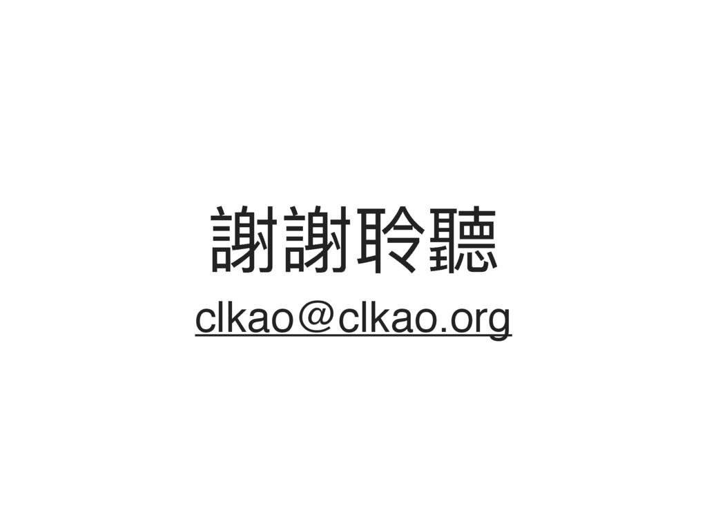 蘛蘛肔肯 clkao@clkao.org