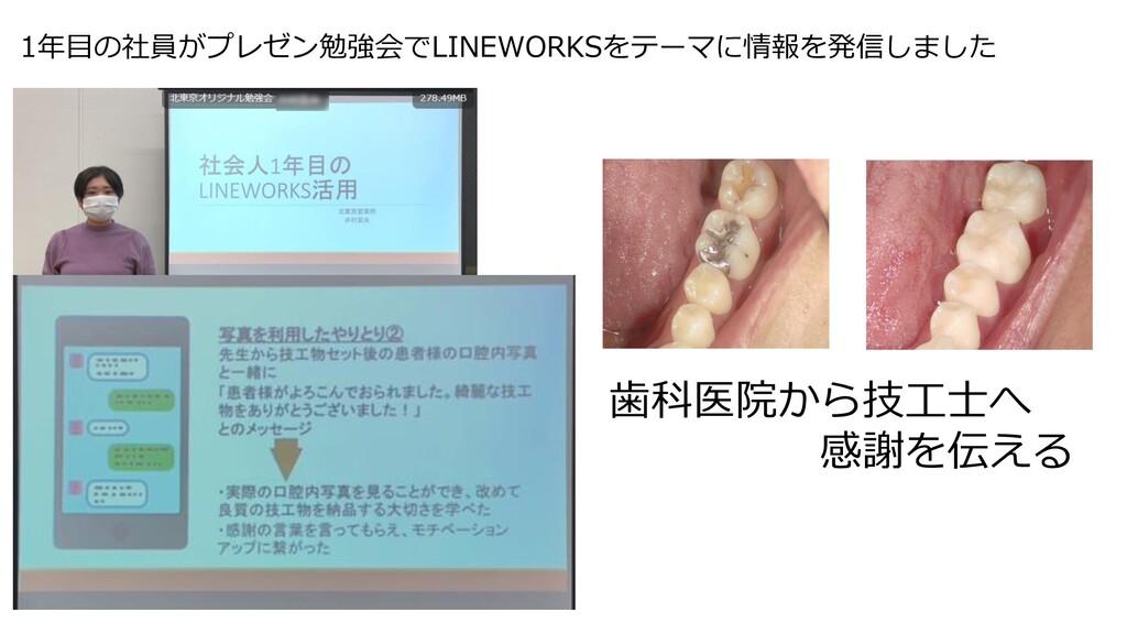 1年目の社員がプレゼン勉強会でLINEWORKSをテーマに情報を発信しました 歯科医院から技工...