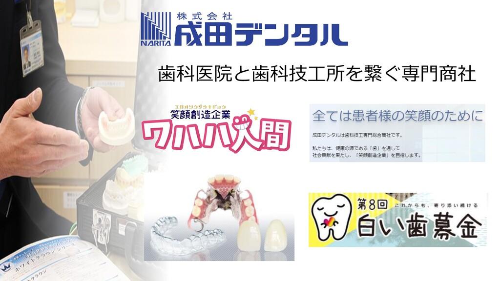 歯科医院と歯科技工所を繋ぐ専門商社