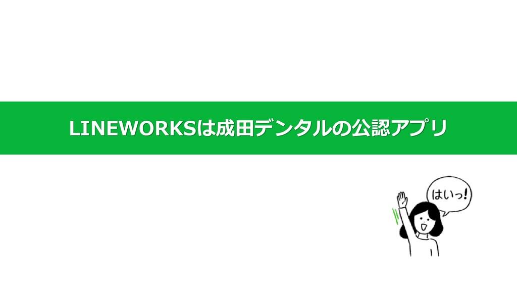 LINEWORKSは成田デンタルの公認アプリ