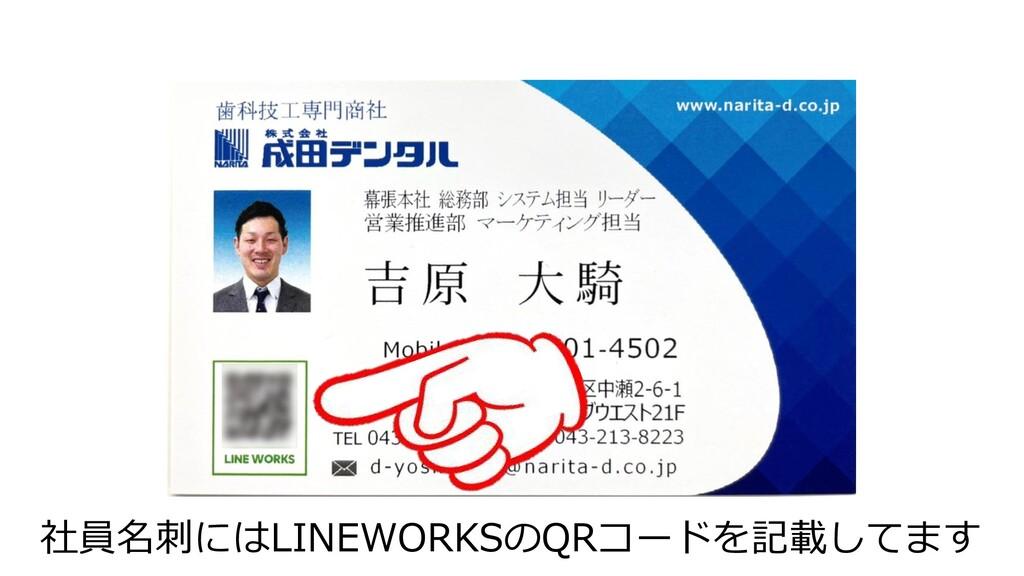 社員名刺にはLINEWORKSのQRコードを記載してます