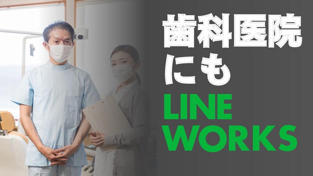 歯科医院 にも LINE WORKS