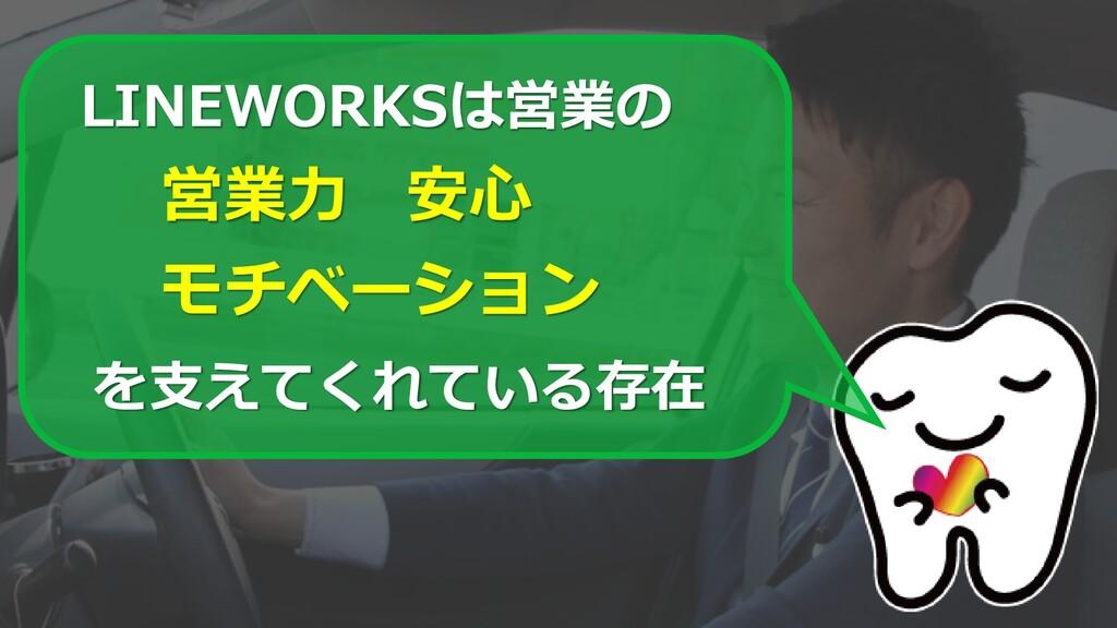 LINEWORKSは営業の 営業力 安心 モチベーション を支えてくれている存在