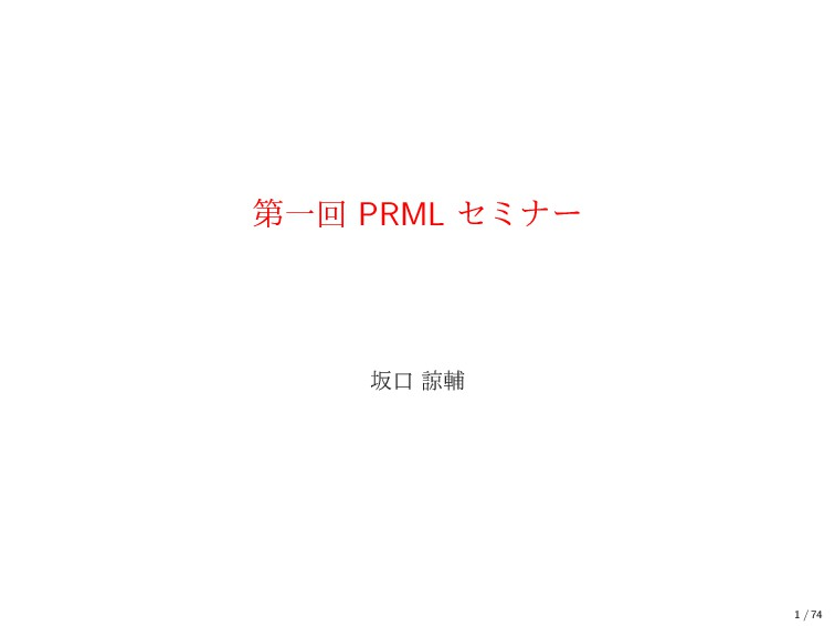 ୈҰճ PRML ηϛφʔ ࡔޱ ྒี 1 / 74