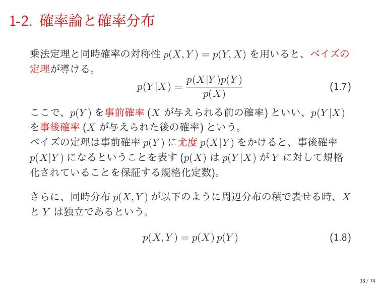 1-2. ֬ͱ֬ ๏ఆཧͱಉ֬ͷରশੑ p(X, Y ) = p(Y, X) ...