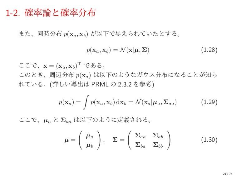 1-2. ֬ͱ֬ ·ͨɺಉ p(xa , xb ) ͕ҎԼͰ༩͑ΒΕ͍ͯͨͱ͢...