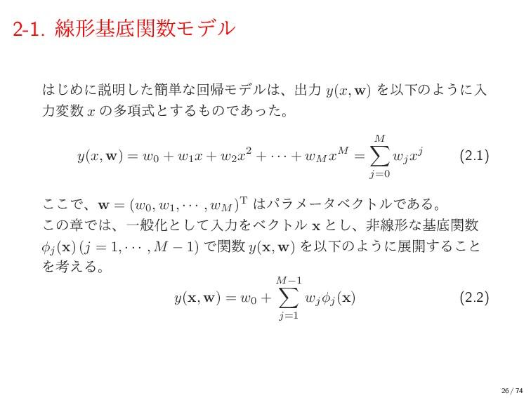 2-1. ઢܗجఈؔϞσϧ ͡Ίʹઆ໌ͨ͠؆୯ͳճؼϞσϧɺग़ྗ y(x, w) ΛҎԼ...