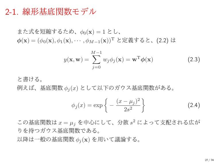 2-1. ઢܗجఈؔϞσϧ ·ͨࣜΛॖ͢ΔͨΊɺϕ0 (x) = 1 ͱ͠ɺ ϕ(x) =...