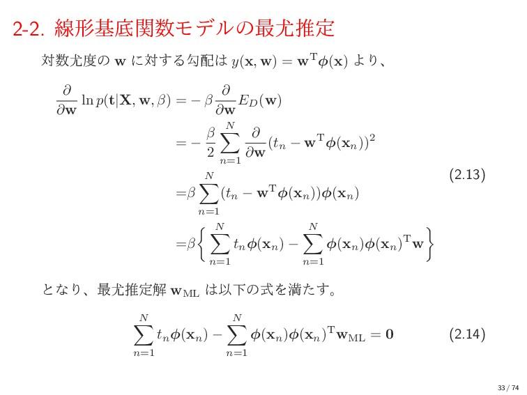 2-2. ઢܗجఈؔϞσϧͷ࠷ਪఆ ରͷ w ʹର͢Δޯ y(x, w) = w...