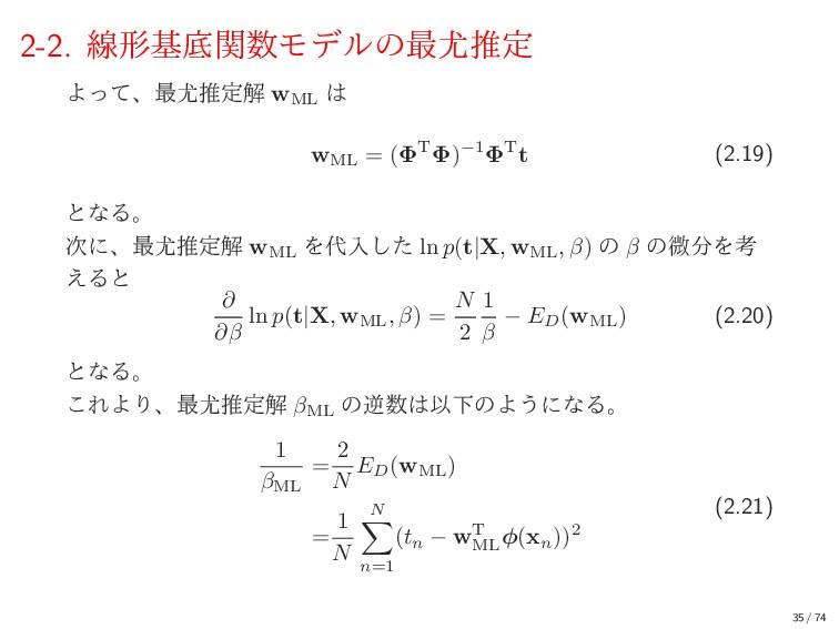 2-2. ઢܗجఈؔϞσϧͷ࠷ਪఆ Αͬͯɺ࠷ਪఆղ wML  wML = (ΦTΦ)...