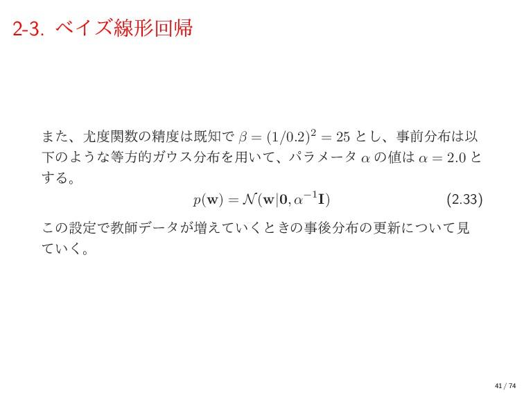 2-3. ϕΠζઢܗճؼ ·ͨɺؔͷਫ਼طͰ β = (1/0.2)2 = 25 ͱ...