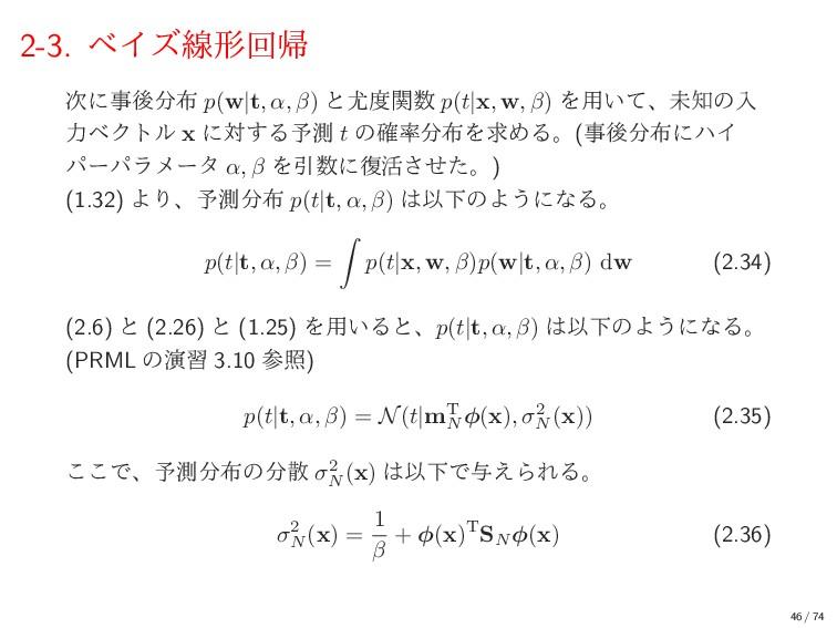 2-3. ϕΠζઢܗճؼ ʹޙ p(w|t, α, β) ͱؔ p(t|x, w...
