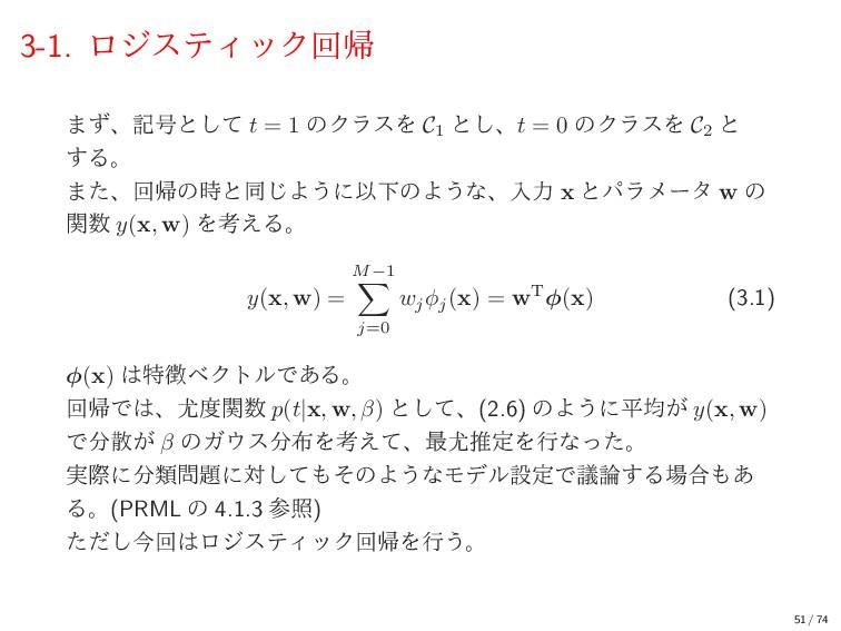 3-1. ϩδεςΟοΫճؼ ·ͣɺه߸ͱͯ͠ t = 1 ͷΫϥεΛ C1 ͱ͠ɺt = 0...