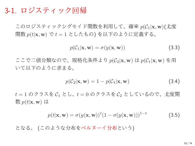 3-1. ϩδεςΟοΫճؼ ͜ͷϩδεςΟοΫγάϞΠυؔΛར༻ͯ͠ɺ֬ p(C1 |x...