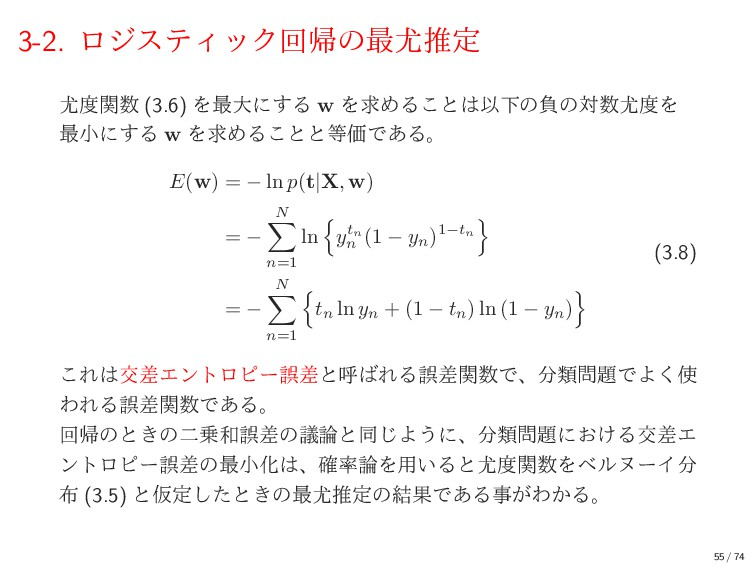 3-2. ϩδεςΟοΫճؼͷ࠷ਪఆ ؔ (3.6) Λ࠷େʹ͢Δ w ΛٻΊΔ͜ͱ...