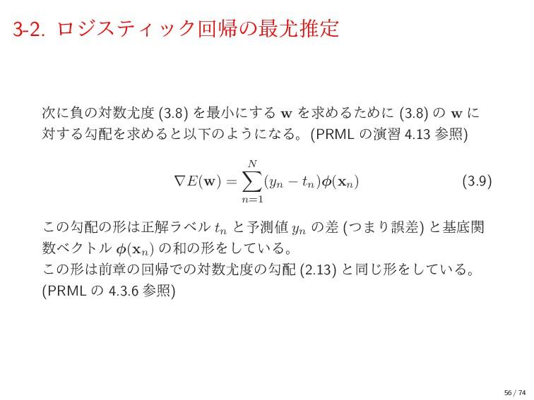 3-2. ϩδεςΟοΫճؼͷ࠷ਪఆ ʹෛͷର (3.8) Λ࠷খʹ͢Δ w ΛٻΊ...