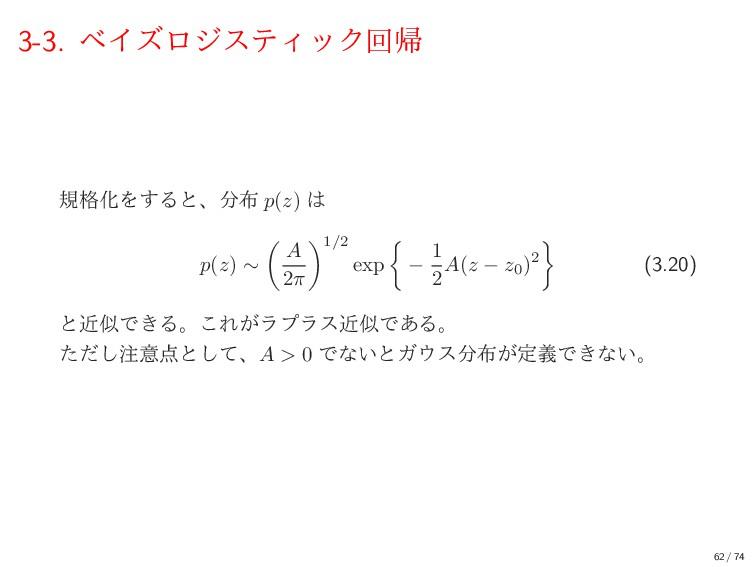 3-3. ϕΠζϩδεςΟοΫճؼ ن֨ԽΛ͢Δͱɺ p(z)  p(z) ∼ ( A ...