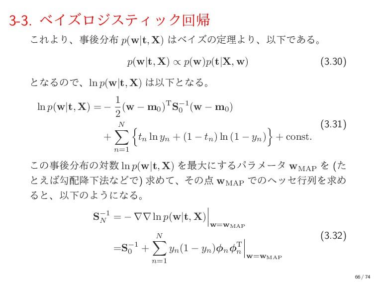 3-3. ϕΠζϩδεςΟοΫճؼ ͜ΕΑΓɺޙ p(w|t, X) ϕΠζͷఆཧΑΓ...