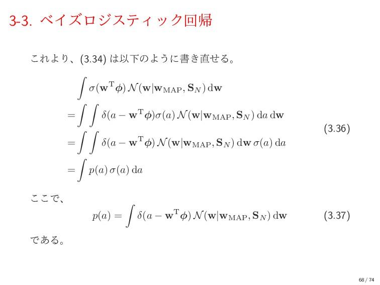 3-3. ϕΠζϩδεςΟοΫճؼ ͜ΕΑΓɺ(3.34) ҎԼͷΑ͏ʹॻ͖ͤΔɻ ∫ σ...