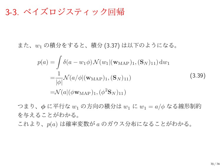 3-3. ϕΠζϩδεςΟοΫճؼ ·ͨɺw1 ͷੵΛ͢Δͱɺੵ (3.37) ҎԼͷΑ...