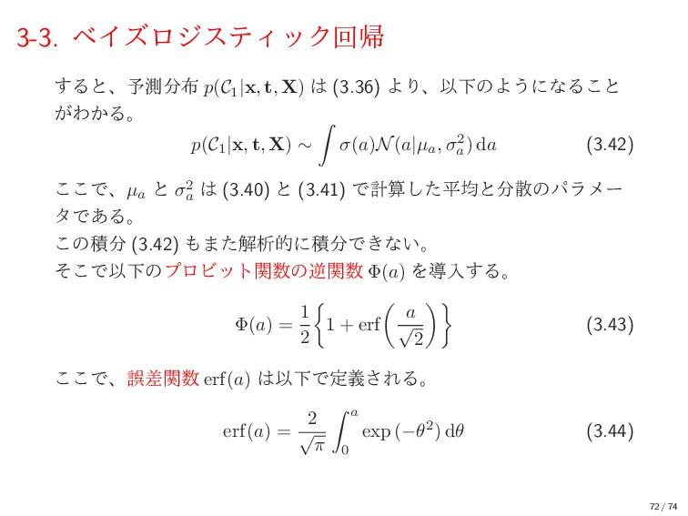 3-3. ϕΠζϩδεςΟοΫճؼ ͢Δͱɺ༧ଌ p(C1 |x, t, X)  (3....