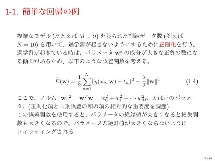 1-1. ؆୯ͳճؼͷྫ ෳͳϞσϧ (ͨͱ͑ M = 9) ΛݶΒΕͨ܇࿅σʔλ (ྫ...