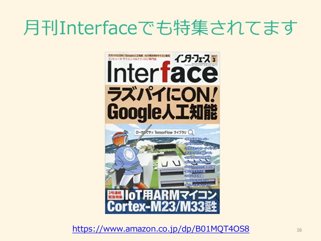 ⽉月刊Interfaceでも特集されてます 16 https://www.amazon.co....