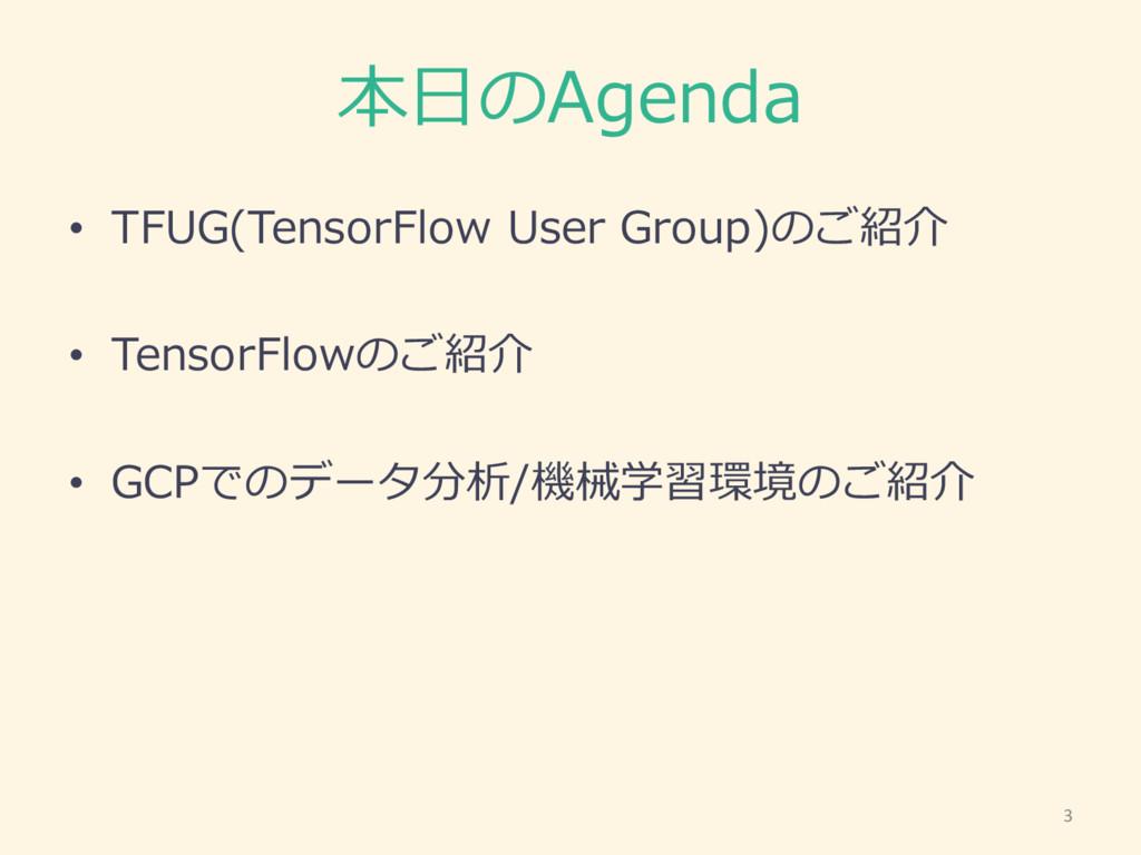 本⽇日のAgenda • TFUG(TensorFlow User Group)のご紹介 •...