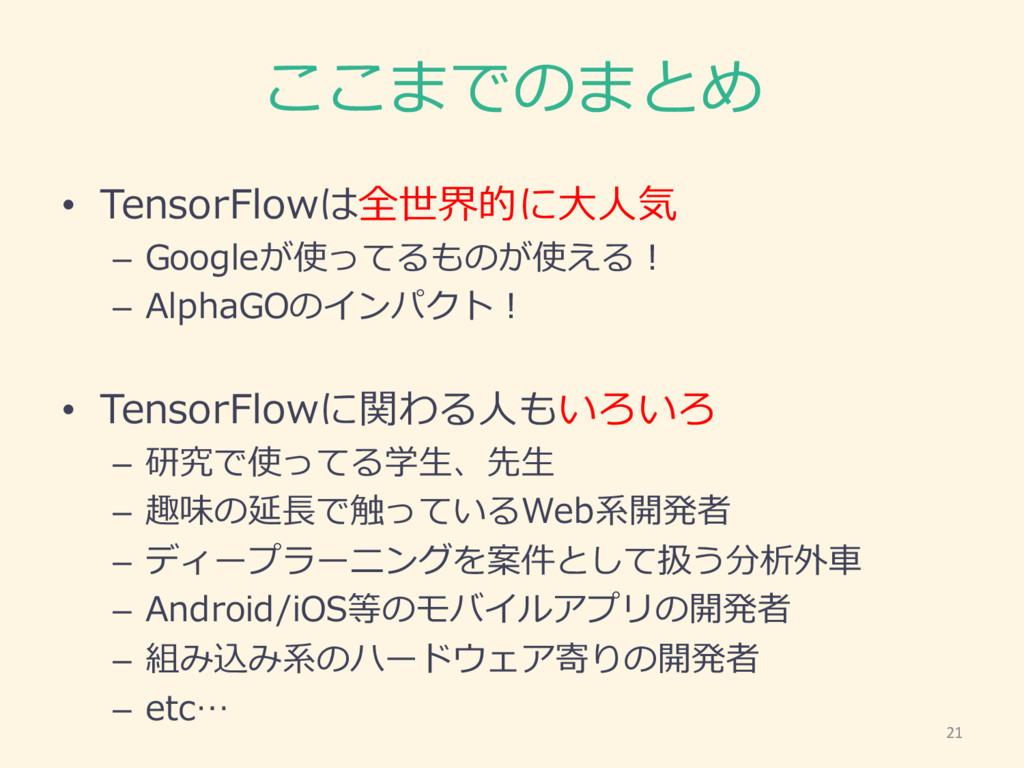 ここまでのまとめ • TensorFlowは全世界的に⼤大⼈人気 – Googleが使ってるも...