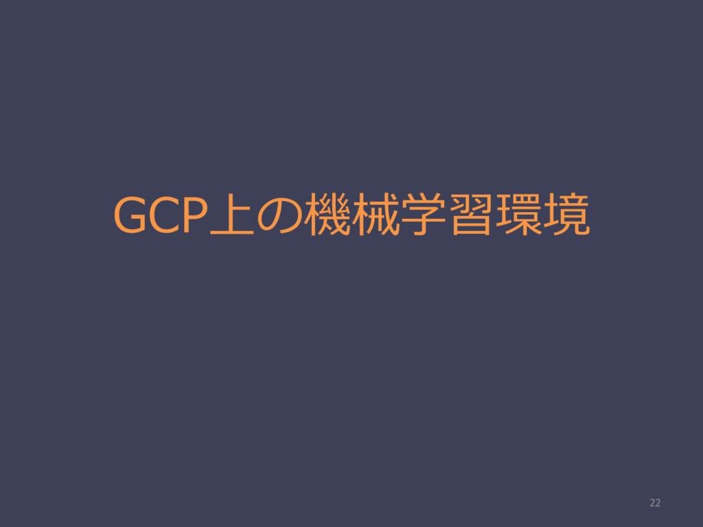 GCP上の機械学習環境 22
