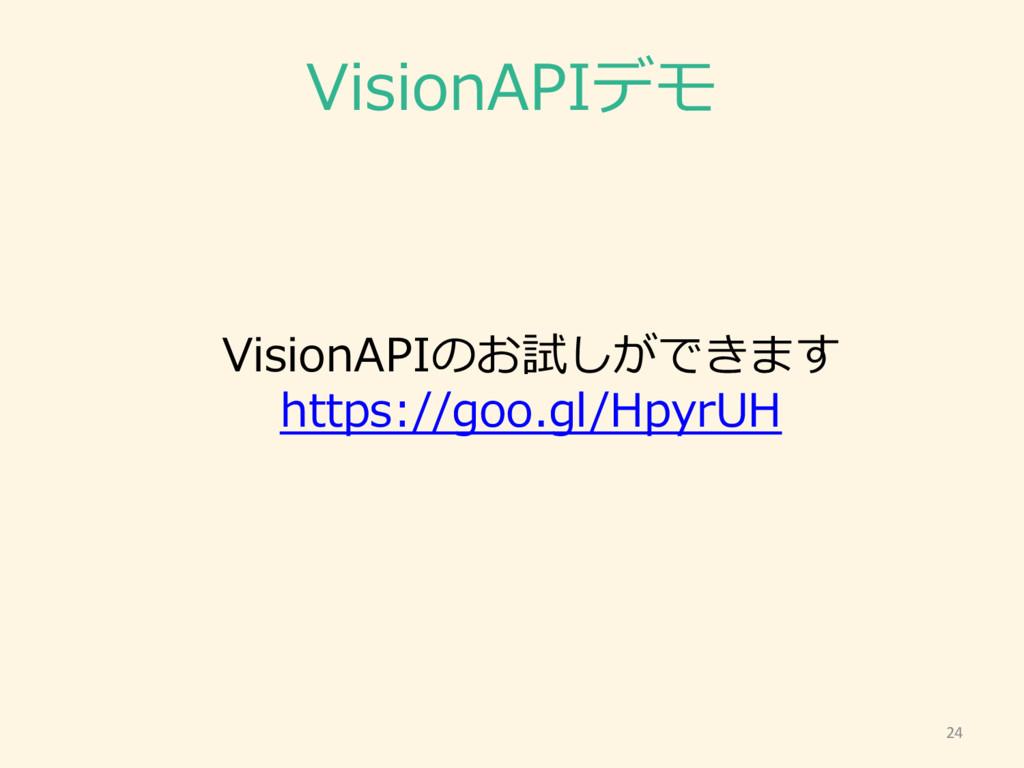 VisionAPIデモ 24 VisionAPIのお試しができます https://goo.g...