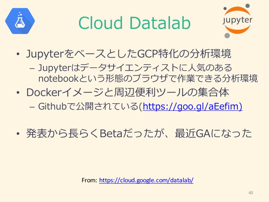 Cloud Datalab • JupyterをベースとしたGCP特化の分析環境 – Jup...