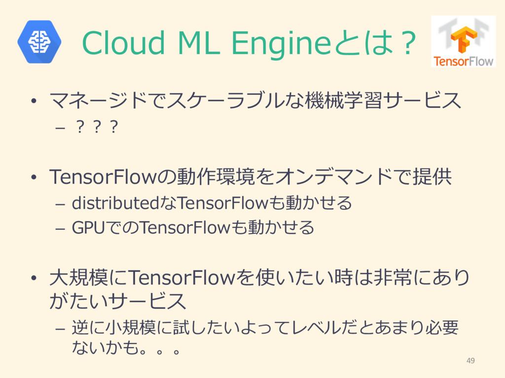 Cloud ML Engineとは? • マネージドでスケーラブルな機械学習サービス – ...