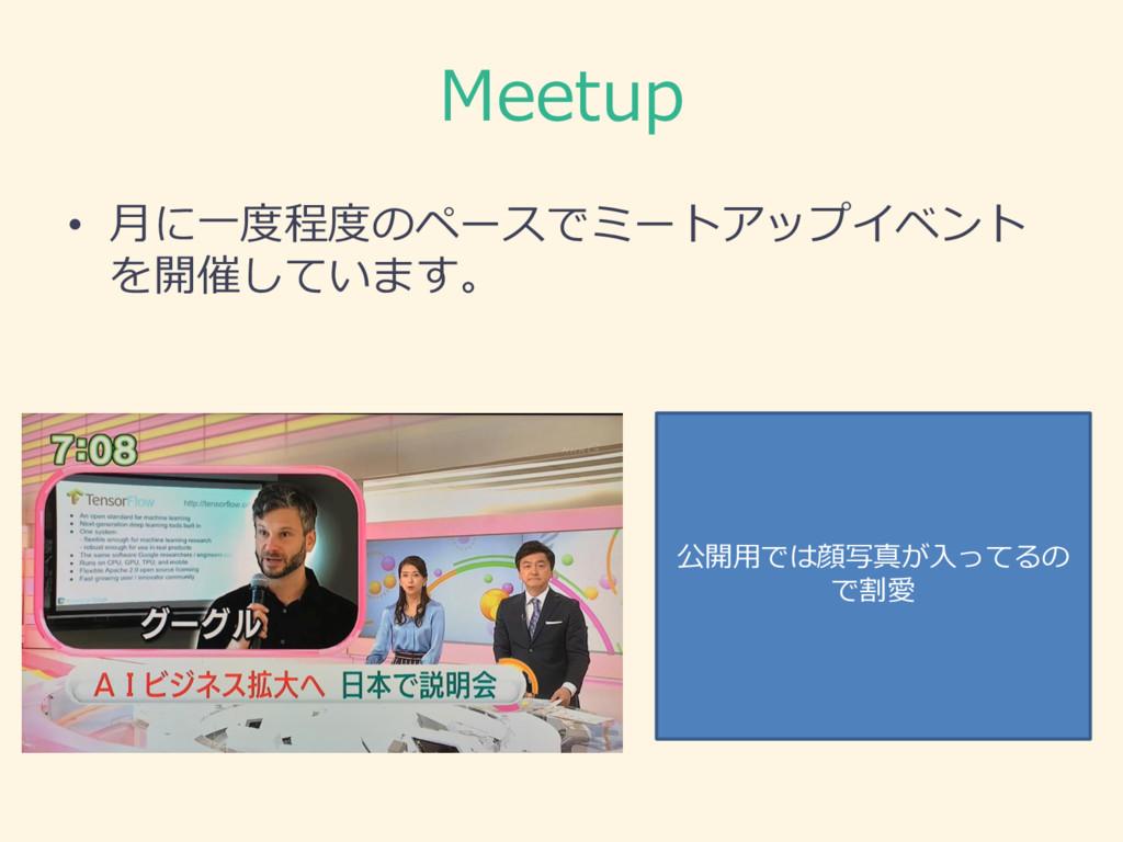 Meetup • ⽉月に⼀一度度程度度のペースでミートアップイベント を開催しています。 公開...