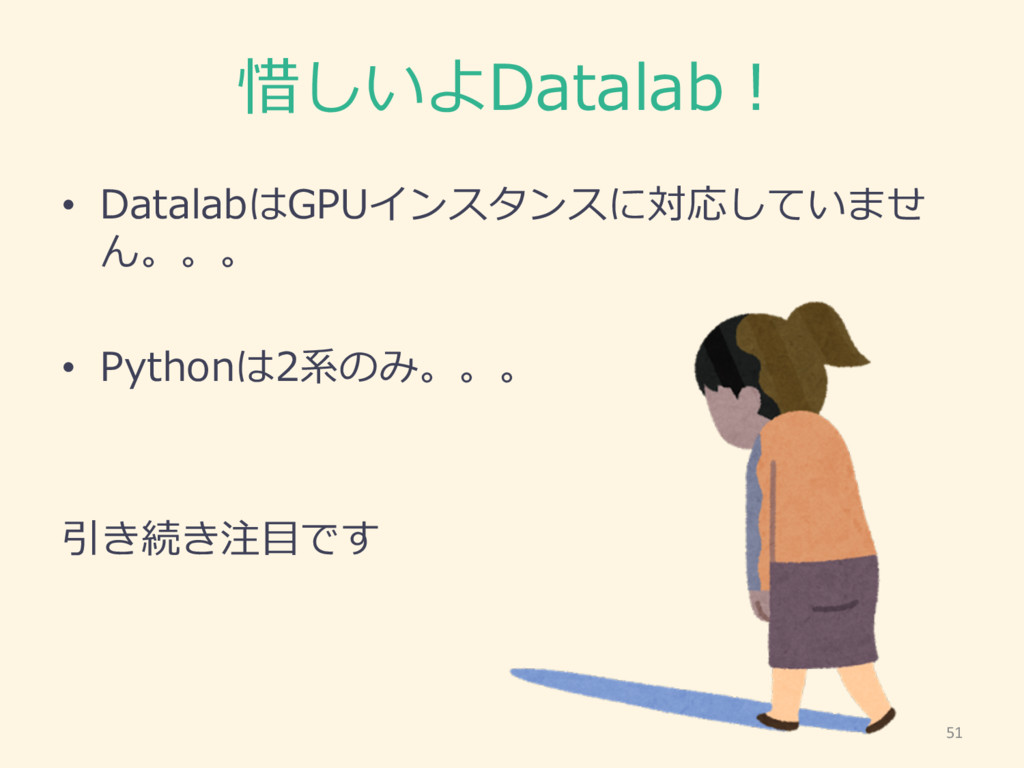 惜しいよDatalab! • DatalabはGPUインスタンスに対応していませ ん。。。 •...