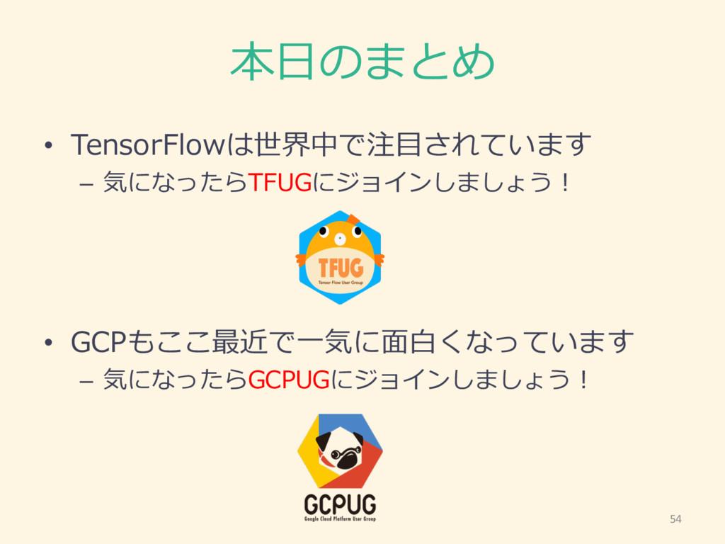 本⽇日のまとめ • TensorFlowは世界中で注⽬目されています – 気になったらTFUG...
