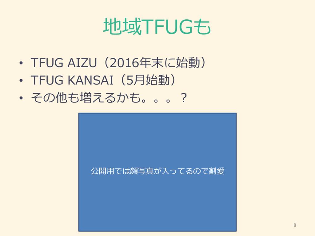 地域TFUGも • TFUG AIZU(2016年年末に始動) • TFUG KANSAI...